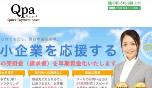 【口コミ調査】Qpa(キュッパ)の気になる評判を徹底リサーチ!