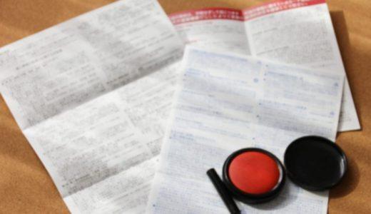 ファクタリングの申し込みや契約に必要な書類をわかりやすく解説