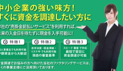 【口コミ調査】ファクタリング東京の気になる評判を徹底リサーチ!