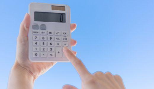 ファクタリング手数料の計算の仕方は?例を出して計算方法を解説