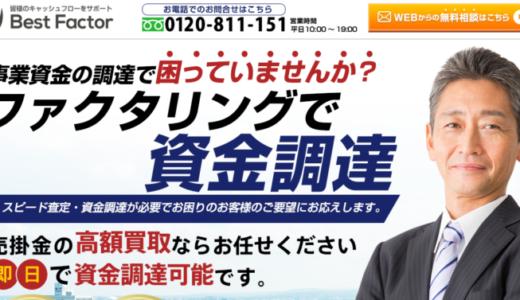 【口コミ調査】ベストファクター(Best Factor)の気になる評判を徹底リサーチ!