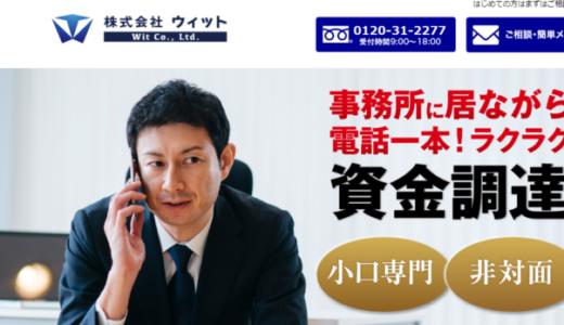 【口コミ調査】株式会社ウィットの気になる評判を徹底リサーチ!