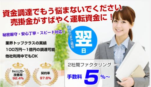 【口コミ調査】株式会社三共サービスの気になる評判を徹底リサーチ!