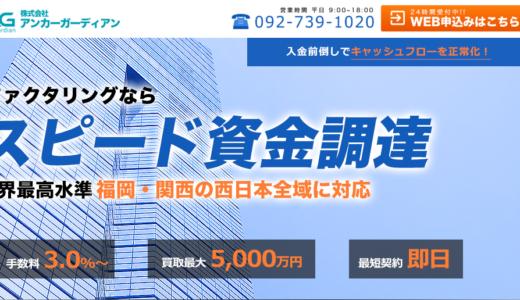 【口コミ調査】アンカーガーディアン(福岡)の気になる評判を徹底リサーチ!