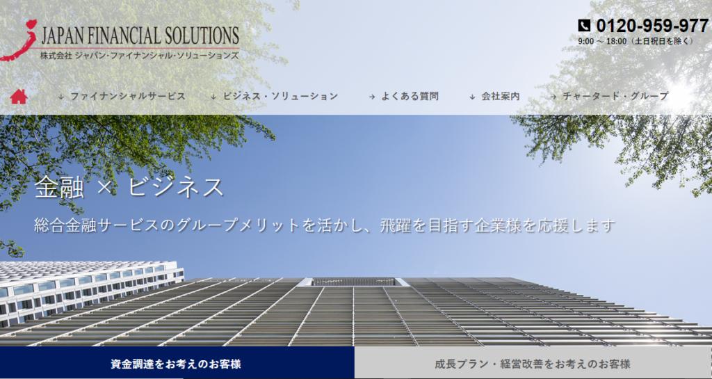 ジャパン・ファイナンシャル・ソリューションズ
