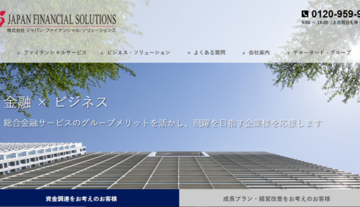【口コミ調査】Japan Financial Solutionsの気になる評判を徹底リサーチ!