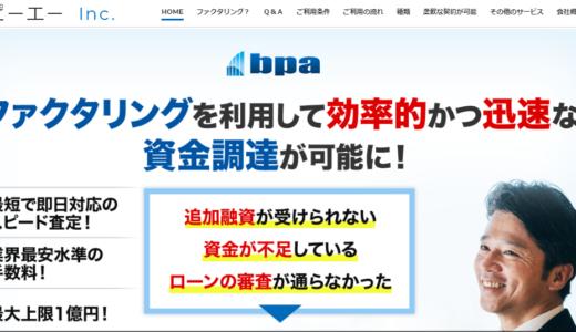 【口コミ調査】BPA(ビーピーエー)の気になる評判を徹底リサーチ!