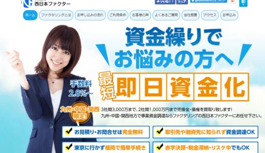 【口コミ調査】西日本ファクター(福岡)の気になる評判を徹底リサーチ!