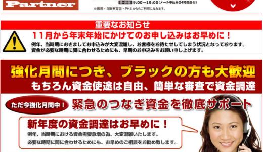 【口コミ調査】WinPartnerの気になる評判を徹底リサーチ!