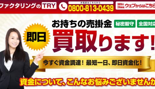 【口コミ調査】ファクタリングのTRY(トライ)気になる評判を徹底リサーチ!