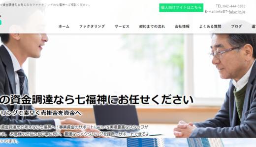 【口コミ調査】七福神の気になる評判を徹底リサーチ!