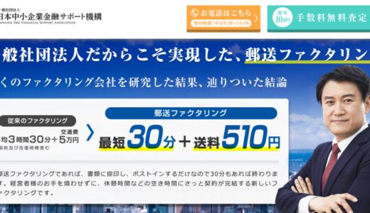 【口コミ調査】日本中小企業金融サポート機構の気になる評判を徹底リサーチ!