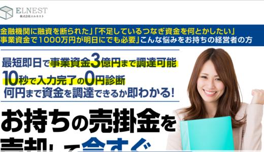 【口コミ調査】エルネスト(ELNEST)の気になる評判を徹底リサーチ!