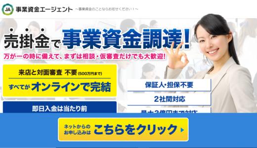 【口コミ調査】事業資金エージェントの気になる評判を徹底リサーチ!