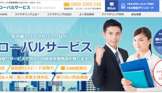 【口コミ調査】グローバルサービスの気になる評判を徹底リサーチ!