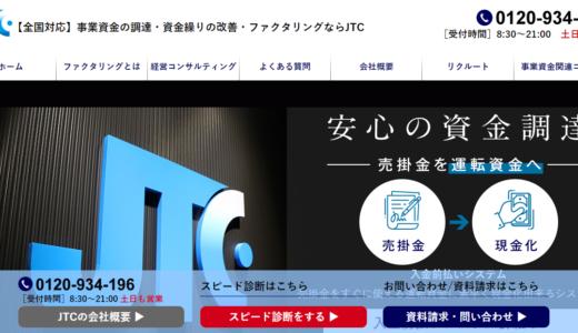 【口コミ調査】株式会社JTCの気になる評判を徹底リサーチ!