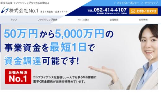【口コミ調査】株式会社No.1の気になる評判を徹底リサーチ!