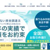 ファクタリング 宝株式会社