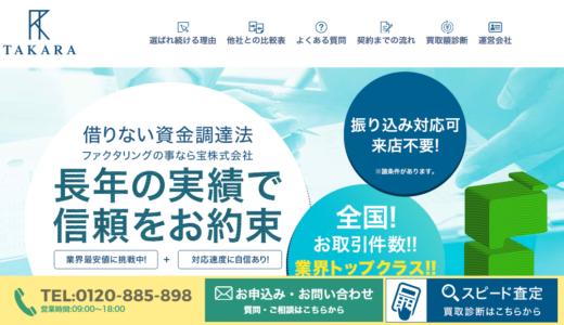 【口コミ調査】TAKARA 宝(たから)の気になる評判を徹底リサーチ!
