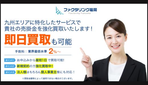 【口コミ調査】ファクタリング福岡の気になる評判を徹底リサーチ!