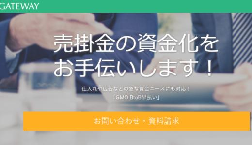 【ファクタリング】GMOペイメントゲートウェイ㈱の口コミ・評判