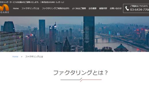 【ファクタリング】株式会社レガーレ(LEGARE)の口コミ・評判