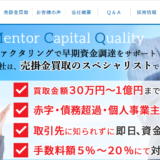 Mentor Capital ファクタリング