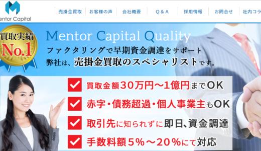 【ファクタリング】メンターキャピタル(Mentor Capital)の口コミ・評判