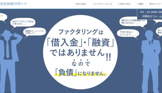 【ファクタリング】株式会社SMEサポートの口コミ・評判(渋谷区)