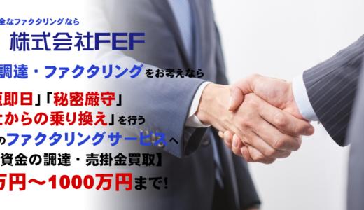 【ファクタリング】FEF(エフイーエフ)の気になる口コミ・評判