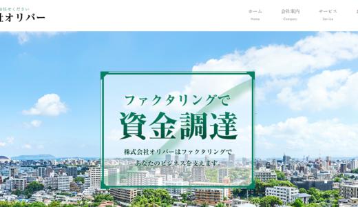 【ファクタリング】株式会社オリバーの気になる口コミ・評判