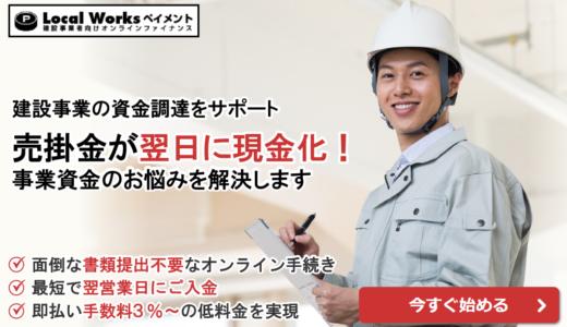 【ファクタリング】ローカルワークス ペイメントの口コミ・評判