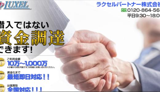 【ファクタリング】ラクセルパートナー(新宿)の口コミ・評判