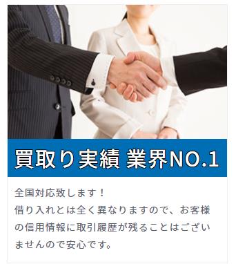 買取金額30万円から1億円