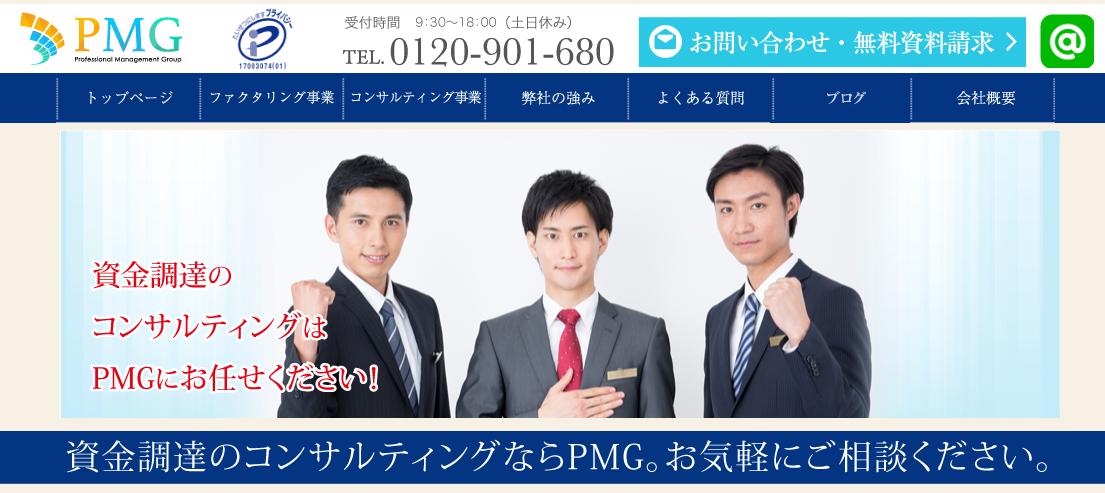 PMG コンサルティング