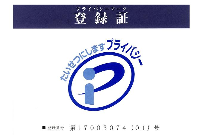 PMG プライバシーマーク
