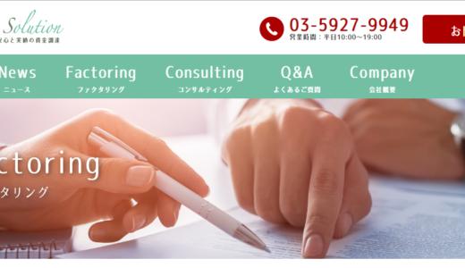【ファクタリング】株式会社SIGソリューションの口コミ・評判