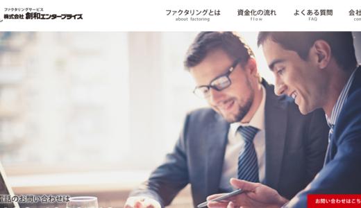 【ファクタリング】創和エンタープライズの口コミ・評判