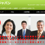 ファクタリング サントラストジャパン