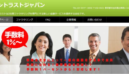 【ファクタリング】サントラストジャパンの気になる口コミ・評判