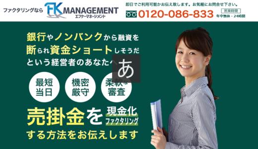 【口コミ調査】FK(エフケー)マネジメントの気になる評判を徹底リサーチ!