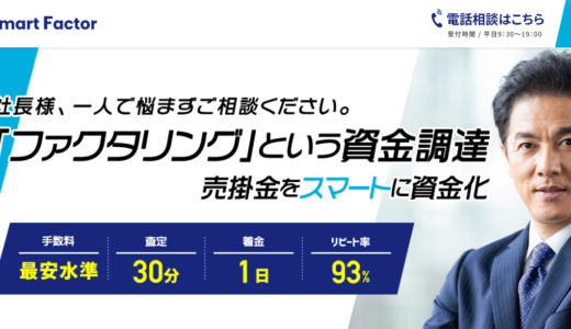【口コミ調査】スマートファクターの気になる評判を徹底リサーチ!